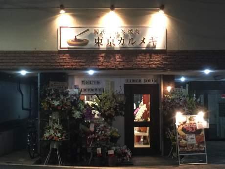 牛込中央通り沿いにオープンした日本初の韓国焼肉カルメギ専門店「東京カルメギ」