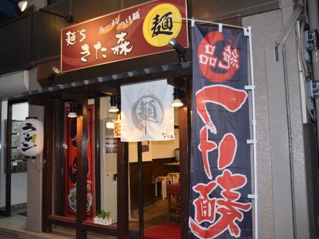 JR飯田橋駅東口から続く目白通り沿いにオープンした「麺's きた森」