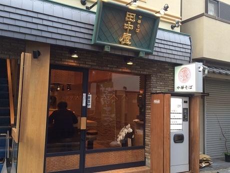 神楽坂上交差点近くの路地にオープンした「田中屋」