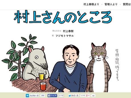 同サイトトップページにはフジモトマサルさんによる村上さんのイラストも