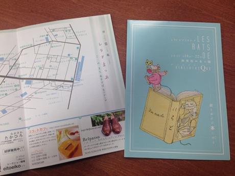 会場やイベント内容を記載した「レラドまっぷ」は対象店舗で無料配布