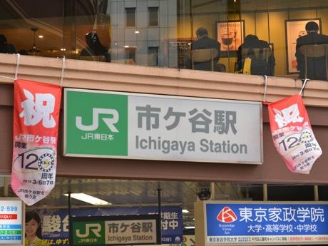 記念フラッグが飾られた駅看板