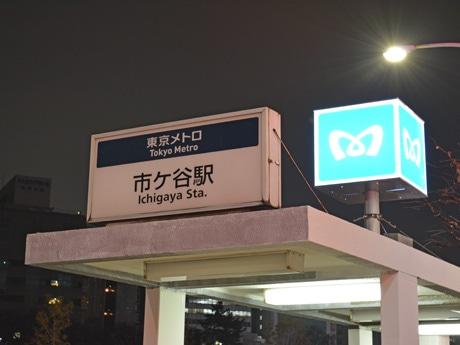 東京メトロ市ケ谷駅入り口