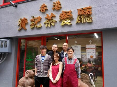 「香港贊記茶餐廳」外観とスタッフ