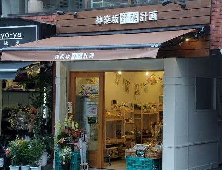 神楽坂通りに面した店舗外観