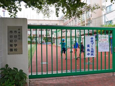 プール開放校のひとつ新宿区立市谷小学校