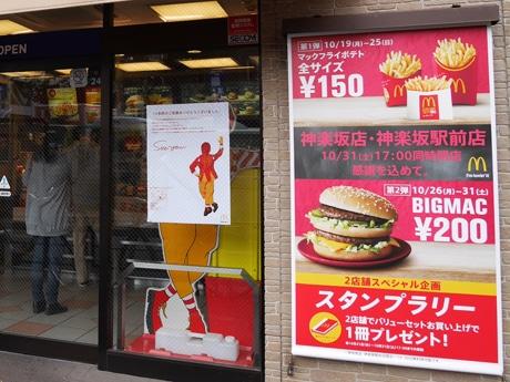 閉店告知ポスターの貼られた「マクドナルド 神楽坂駅前店」