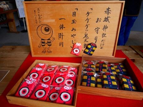 赤城神社オリジナルの「ゲゲゲの鬼太郎」御守