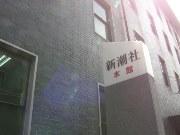 新潮講座、新たに「神楽坂教室」立ち上げ 講座数増加で