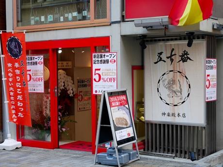 「五十番 神楽坂本店」新店舗の外観