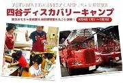 四ツ谷のホテルが夏休みキッズ企画 東京おもちゃ美術館・消防博物館巡りも