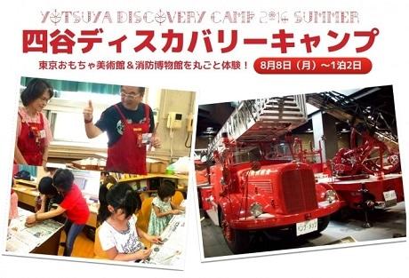 ホテルウィングインターナショナルプレミアム東京四谷が小学生を対象とした宿泊プラン「四谷ディスカバリーキャンプ」を販売