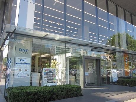 市ケ谷に大日本印刷の体験型施設「DNPプラザ」がオープン