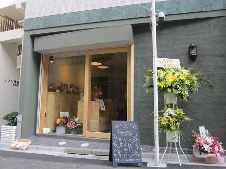 神楽坂六丁目商店街の路地に移転オープンした「八百屋 瑞花(すいか)」