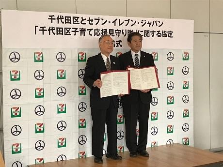 セブン-イレブン・ジャパンと千代田区が「『千代田区子育て応援見守り隊』に関する協定」を締結(画像=締結式の様子)