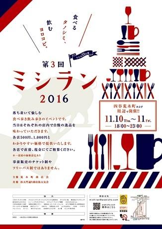 四谷荒木町で食べ飲み歩きイベント「ミシラン2016」を開催