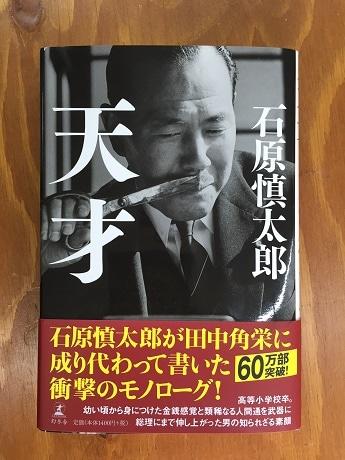 2016年の年間ベストセラー総合部門1位に輝いた石原慎太郎さんの「天才」