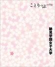 昭文社が初の大学版「ことりっぷ」 跡見学園女子大学とコラボ