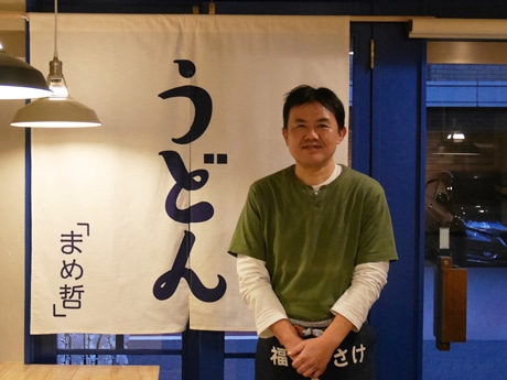飯田橋・新小川町交差点近くにオープンしたさぬきうどん店「まめ哲」店主の星哲哉さん