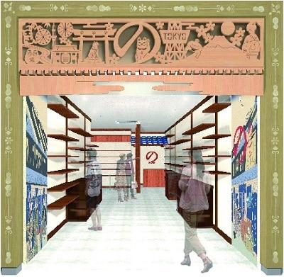 神楽坂下交差点近くにオープンするスーベニアショップ「のレン 神楽坂店」(イメージ)