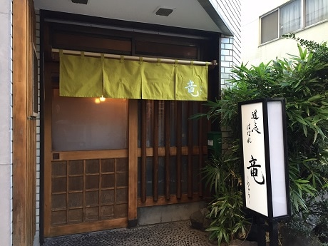 四谷荒木町・車力門通りにオープンした和食店「道しるべ はなれ 竜」