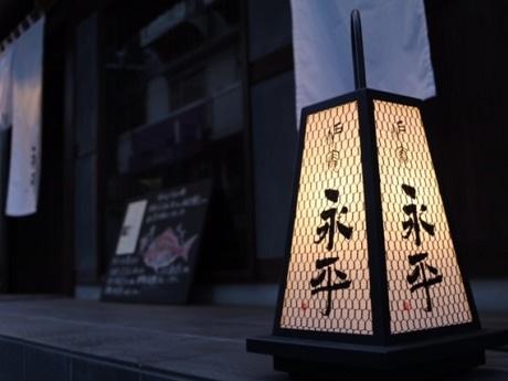 神楽坂に炉端焼き「炉庵 永平」 表参道「七代目 寅」姉妹店