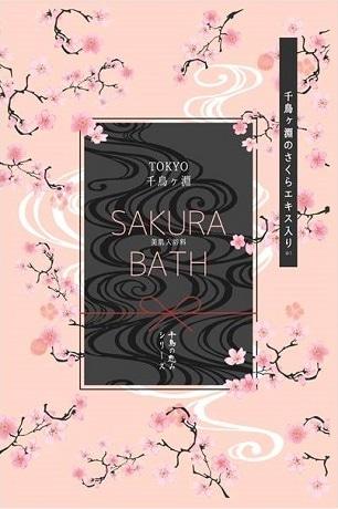 皇居・千鳥ヶ淵の桜を使った入浴料を開発 千代田区内ホテルと連携も