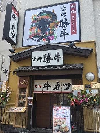 四谷三丁目交差点そばにオープンした牛カツ専門店「京都勝牛 四谷三丁目」