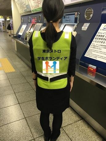 法政大学生が飯田橋駅構内でボランティア活動を実施する(画像=学生ボランティアベスト着用イメージ