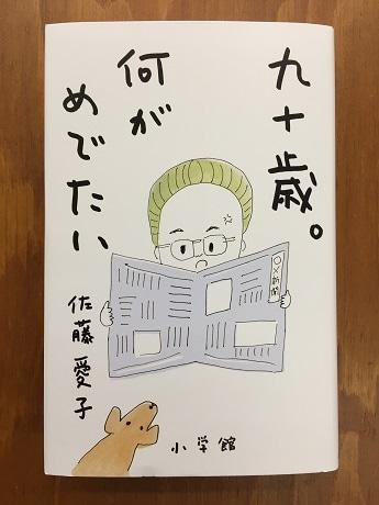2017年上半期ベストセラー総合部門1位に輝いた佐藤愛子さんの「九十歳。何がめでたい」