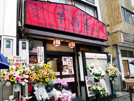 飯田橋駅近くにオープンした「純伝統四川家庭料理 セン品香(センピンシャン) 別館」