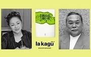 神楽坂・ラカグで「公開句会」 嵐山光三郎さん新著刊行記念で