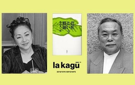神楽坂・ラカグで嵐山光三郎さん新著刊行記念イベント「芭蕉杯争奪!神楽坂俳句フェス2017」を開催