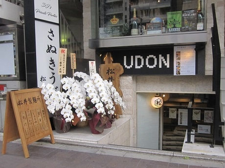 四谷三丁目駅近くの新宿通り沿いにオープンした讃岐うどん店「松井製麺所」