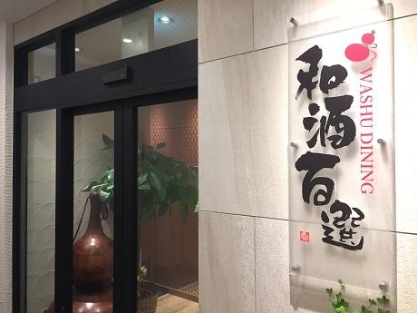 麹町駅近くにオープンした日本酒・ワインなど100種以上そろえる和酒ダイニング「和酒百選」