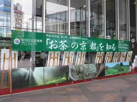 飯田橋の東京区政会館で京都・山城地域の魅力を発信する展示「『お茶の京都』を知る」が始まった