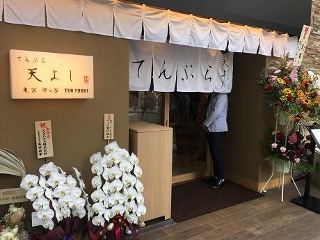 「GEMS市ヶ谷」1階にオープンした天ぷら「天よし(天由)」店舗外観