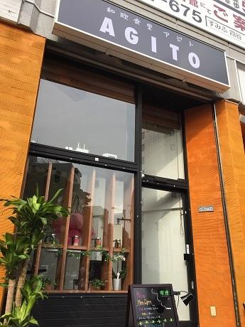 赤坂から四谷四丁目交差点角に移転オープンした「和欧食堂 AGITO(アジト)」