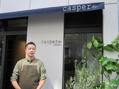 市ケ谷駅近くにオープンしたビストロ「casper(キャスパー)」オーナーシェフの秋間誠さん