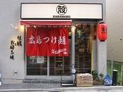 四谷荒木町に昼限定の広島つけ麺店 選べる辛さは30段階