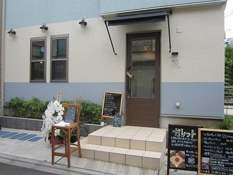 神楽坂・赤城神社裏手の路地にオープンしたガレットカフェ「もが」