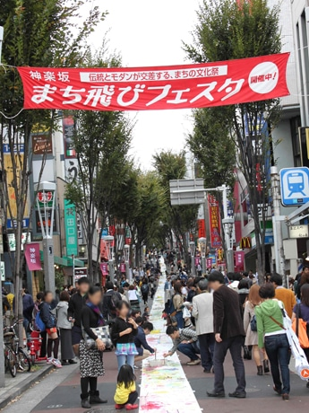 「神楽坂まち飛びフェスタ2017」の開催迫る(画像=過去開催時の様子)