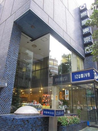 麹町の洋菓子店「泉屋東京店」が創業90周年(画像=麹町本店)