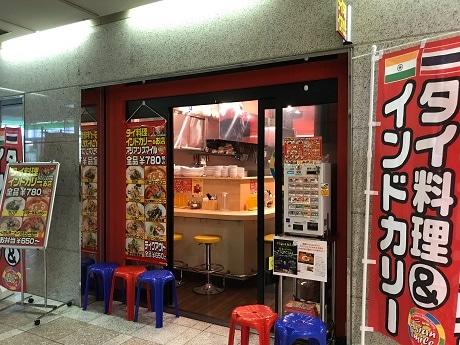 麹町駅近くにオープンしたアジア料理専門店「アジアンスマイル 麹町店」