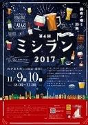 四谷荒木町で食べ飲み歩きイベント「ミシラン2017」 多彩33店