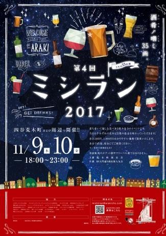 四谷荒木町周辺エリアで食べ飲み歩きイベント「ミシラン2017」を開催