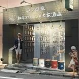 飯田橋に和牛とワインの店「コンロ家」 たるワイン100種、セルフ飲み放題で