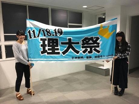 東京理科大「理大祭」が神楽坂商店街とコラボする
