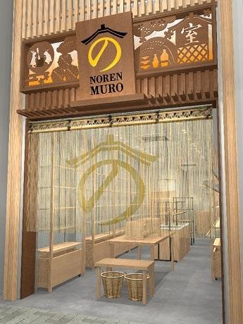 神楽坂に麹を中心とした発酵食品と日本の食文化に焦点を当てたコンセプトショップ「のレンMURO神楽坂店」がオープン