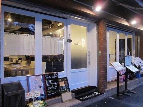 神楽坂上交差点近くの牛込消防署前にオープンしたフレンチレストラン「Restaurant D」